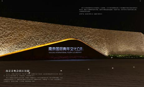 南京青奥会滨江公园泛光照明项目案例