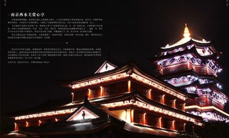 南京西水关赏心亭泛光照明工程案例